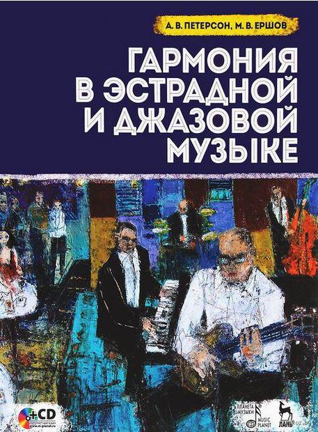 Гармония в эстрадной и джазовой музыке (+ CD). А. Петерсон, М. Ершов