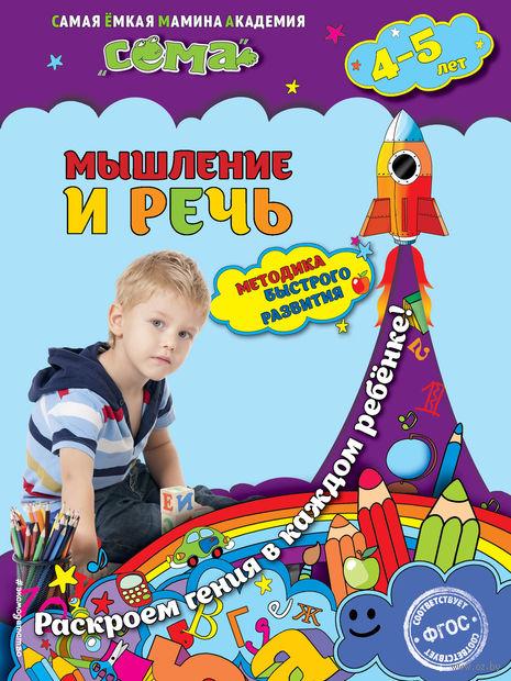 Мышление и речь: для детей 4-5 лет. Светлана Липина, И. Пылаева