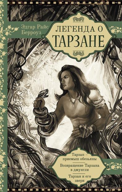 Легенда о Тарзане. Эдгар Берроуз