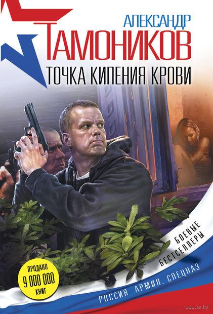 Точка кипения крови (м). Александр Тамоников