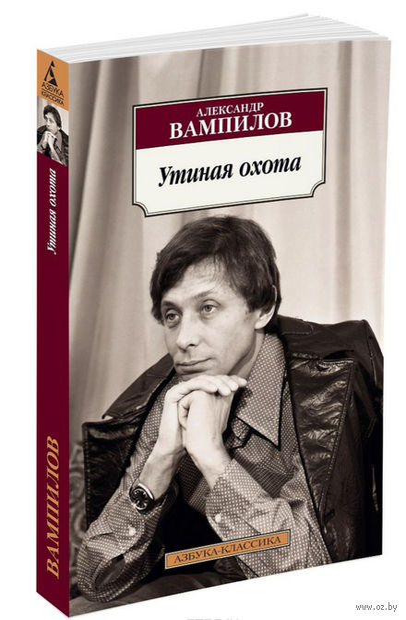 Утиная охота. Александр Вампилов