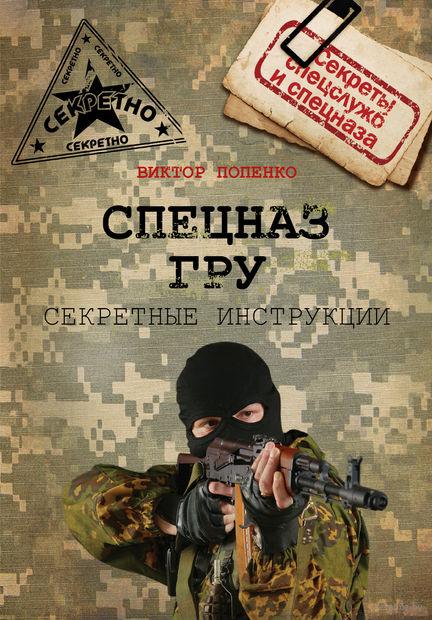 Секретные инструкции спецназа ГРУ — фото, картинка
