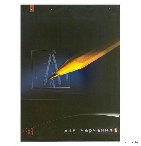 Папка для черчения (А4; 8 листов) — фото, картинка