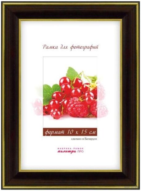 Рамка пластиковая со стеклом (10х15 см; арт. 25/583) — фото, картинка