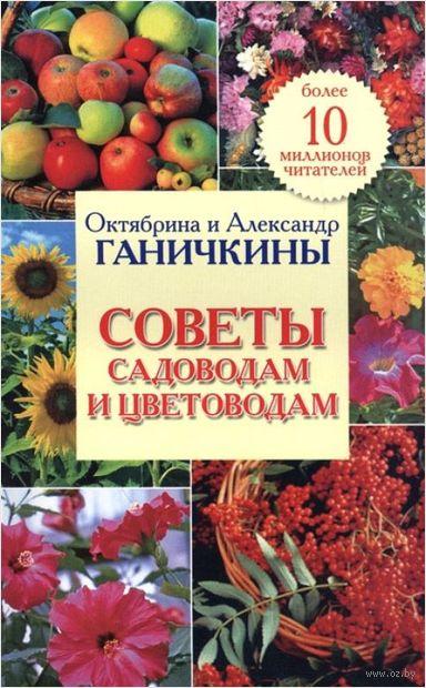 Советы садоводам и цветоводам — фото, картинка