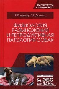 Физиология размножения и репродуктивная патология собак — фото, картинка