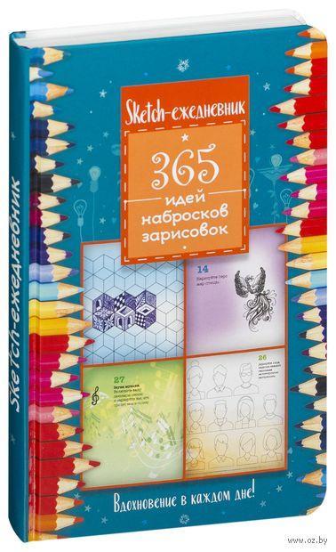 365 идей, набросков, зарисовок. Вдохновение в каждом дне! — фото, картинка