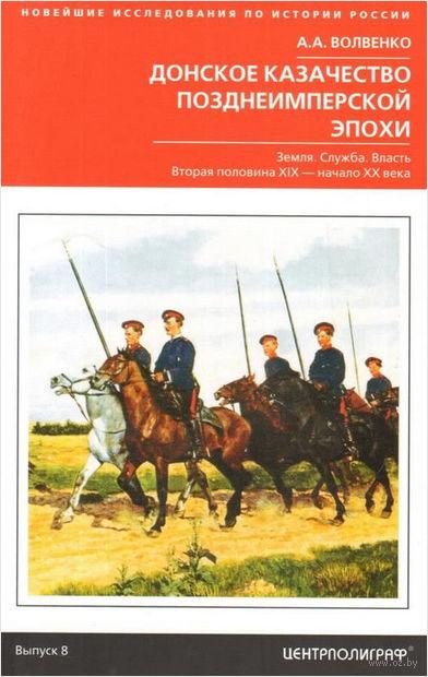Донское казачество позднеимперской эпохи — фото, картинка