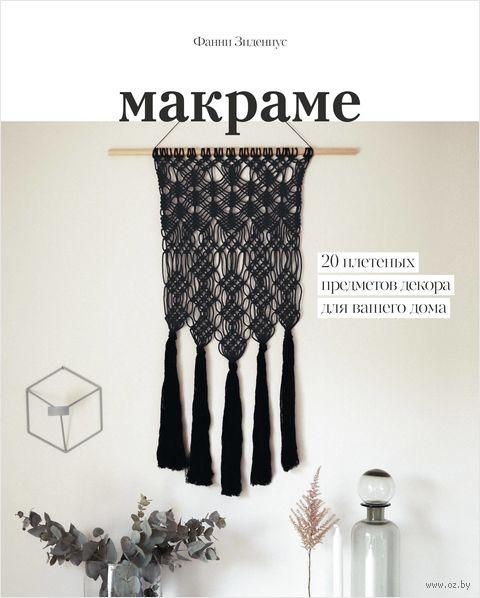Макраме. 20 плетеных предметов декора для вашего дома — фото, картинка