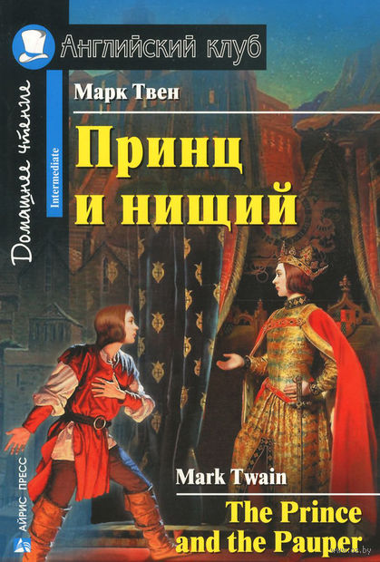 The Prince and the Pauper. Марк Твен