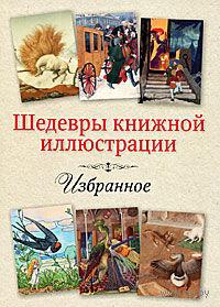 Шедевры книжной иллюстрации. Избранное (набор из 30 открыток) — фото, картинка