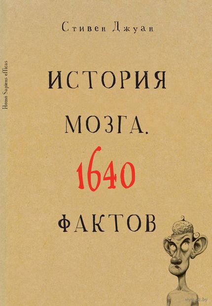 История мозга. 1640 фактов. Стивен Джуан