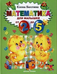 Математика для малышей от двух до пяти. Елена Бахтина