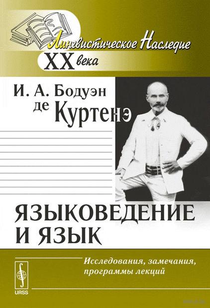 Языковедение и язык. Исследования, замечания, программы лекций. Иван  Бодуэн де Куртенэ