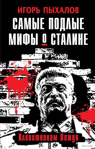 Самые подлые мифы о Сталине. Клеветникам Вождя. Игорь Пыхалов