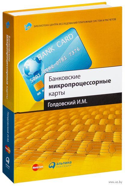 Банковские микропроцессорные карты. Игорь Голдовский