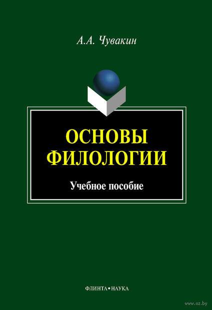 Основы филологии. А. Чувакин