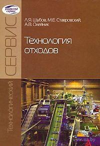 Технология отходов. А. Олейник, М. Ставровский, Л. Шубов