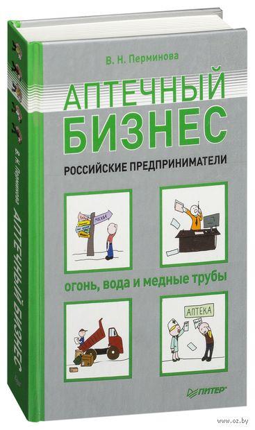 Аптечный бизнес. Российские предприниматели – огонь, вода и медные труб. Вера Перминова