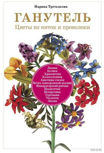 Ганутель. Цветы из ниток и проволоки. Марина Третьякова