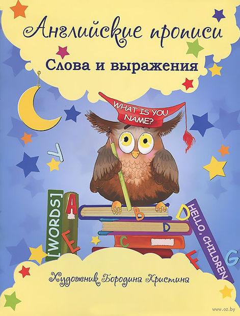 Английские прописи. Слова и выражения. Наталья Мойсик