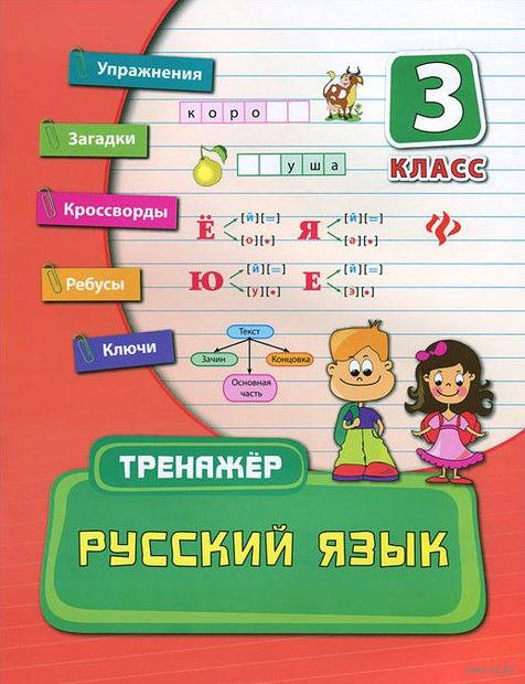 Русский язык. 3 класс. Ольга Конобевская