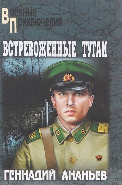 Встревоженные тугаи. Геннадий Ананьев
