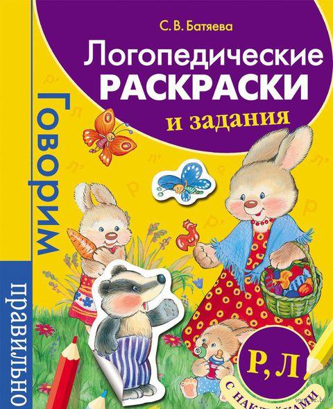 Логопедические раскраски и задания. Р, Л (+ наклейки). Светлана Батяева