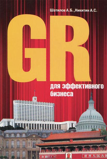 GR для эффективного бизнеса. Александр Шатилов, Алексей Никитин