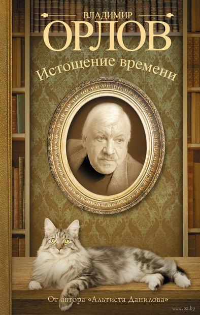 Истощение времени. Владимир Орлов