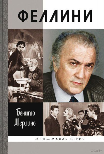 Феллини. Бенито Мерлино