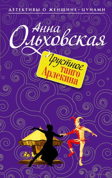 Грустное танго Арлекина (м). Анна Ольховская