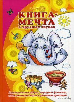 Книга-мечта о трудных звуках. Татьяна Щербакова