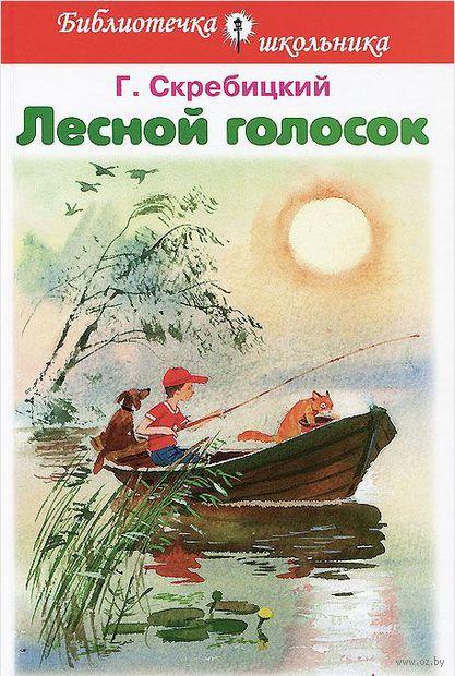 Лесной голосок. Георгий Скребицкий