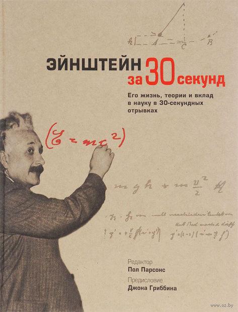 Эйнштейн за 30 секунд