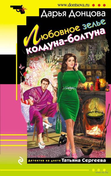 Любовное зелье колдуна-болтуна (м). Дарья Донцова
