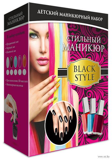 """Набор """"Стильный маникюр. Black style"""""""