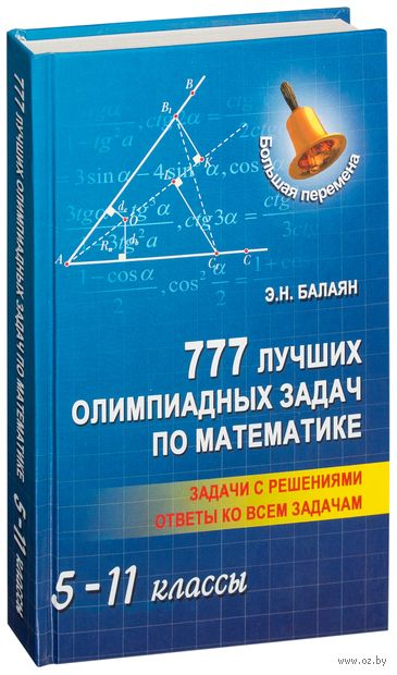 Математика. 5-11 классы. 777 лучших олимпиадных задач. Эдуард Балаян