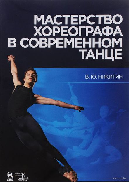 Мастерство хореографа в современном танце. Вадим Никитин