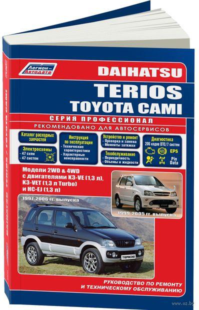 Daihatsu Terios / Toyota Cami. Устройство, техническое обслуживание и ремонт — фото, картинка