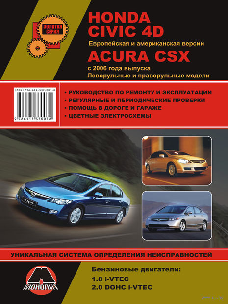 Honda Civic с 2006 г. Руководство по ремонту и эксплуатации