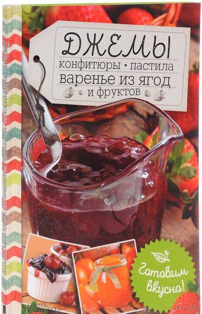 Джемы, конфитюры, пастила, варенье из ягод и фруктов. Готовим вкусно! — фото, картинка