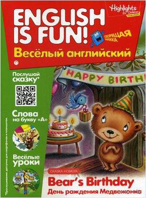 День рождения медвежонка. Выпуск 7 — фото, картинка