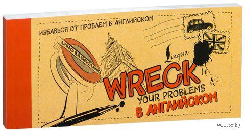 Wreck your problems в английском — фото, картинка