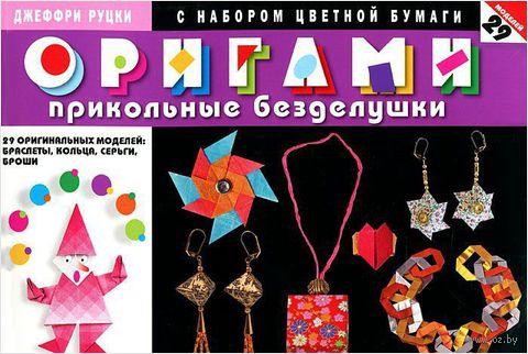 Оригами. Прикольные безделушки. 29 оригинальных моделей. Браслеты, кольца, серьги, броши — фото, картинка