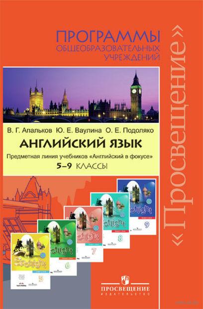 Английский язык. Программы общеобразовательных учреждений. 5-9 классы — фото, картинка