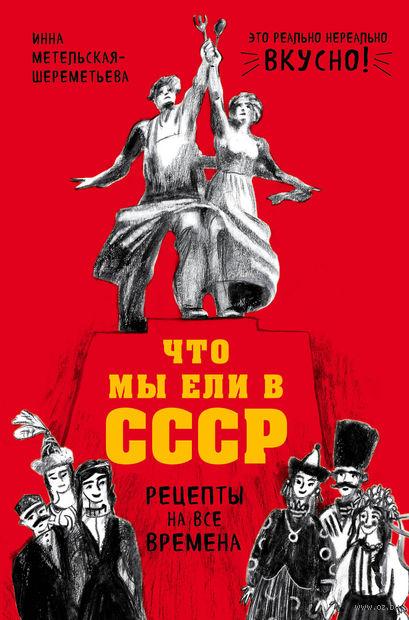 Что мы ели в СССР. Рецепты на все времена — фото, картинка