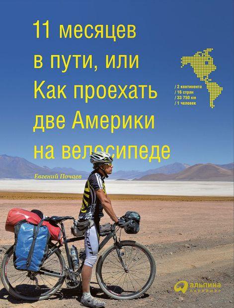 11 месяцев в пути, или Как проехать две Америки на велосипеде — фото, картинка