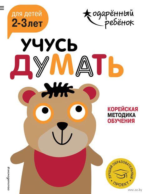 Учусь думать. Для детей 2-3 лет (+ наклейки) — фото, картинка