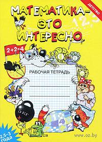 Математика - это интересно. Рабочая тетрадь. 2,5-3 года. Ирина Чеплашкина
